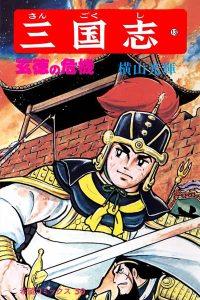 Yokoyaman historiallinen Sangokushi- sarjakuva ilmestyi vuosina 1971-1986 kuudenkymmenen kokoomakirjan verran.