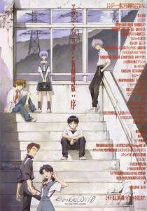 Evangelion 1.0: You Are (Not) Alone otti ensimmäisen askeleen uudessa elokuvasarjassa. Julisteen kuvassa Shinji (keskellä), Touji Suzuhara ja Hikari Horaki (alhaalla) sekä Kensuke Aida, Rei Ayanami ja Kaworu Nagisa (ylhäällä).