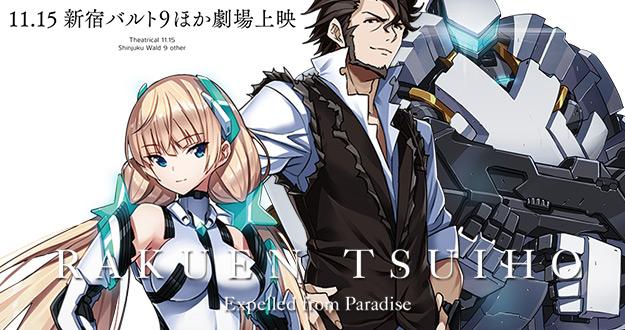 rakuen-tsuiho-expelled.from_.paradise